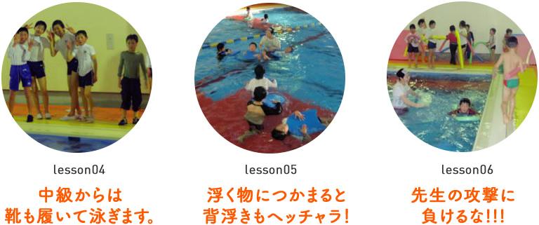 中級からは靴も履いて泳ぎます。 浮くものにつかまると背浮きもヘッチャラ! 先生の攻撃に負けるな!