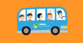 バスの乗車・降車がアプリに通知