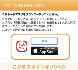アプリでお知らせを受け取りたい方
