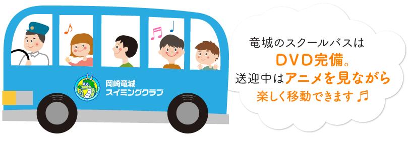 竜城のスクールバスはDVD完備。送迎中はアニメを見ながら楽しく移動できます