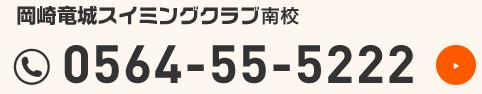 0564-55-5222