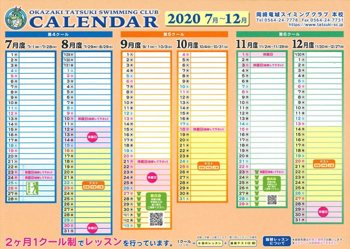 本校カレンダー 2020年7月~12月