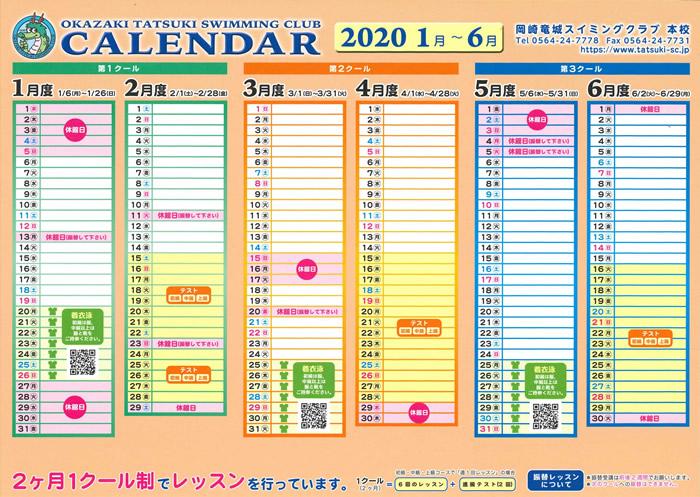 本校カレンダー 2020年1月~6月