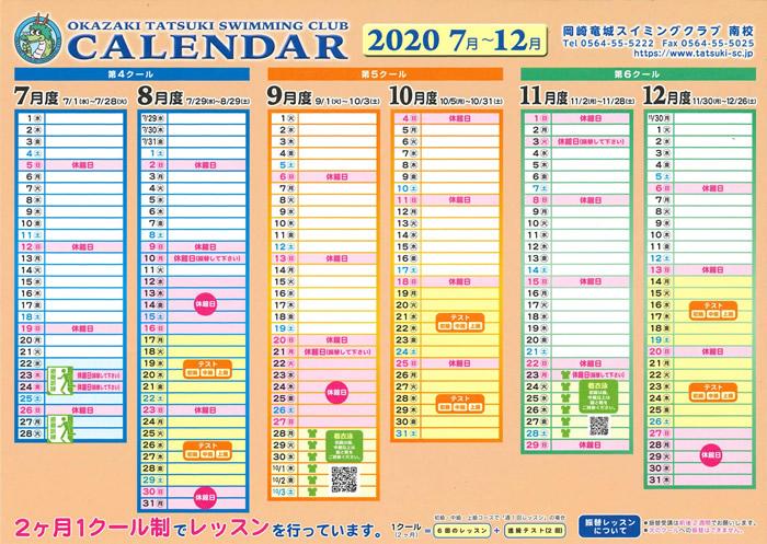 南校カレンダー 2020年7月~12月