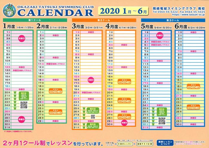 南校カレンダー 2020年1月~6月