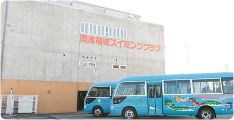 岡崎竜城スイミングクラブ本校