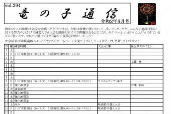 竜の子通信 2020年8月号【南校】