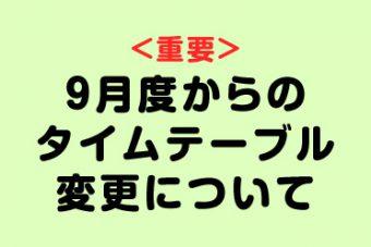 【南校】9月度からのタイムテーブル変更について
