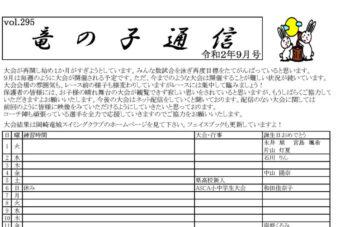 竜の子通信 2020年9月号【南校】